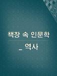 책장 속 인문학 _ 역사