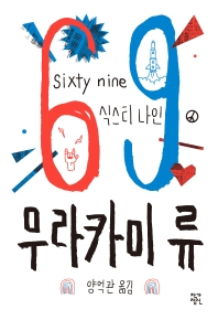 69 식스티 나인(sixty nine)